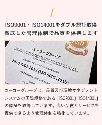 ISO9001を認証所得