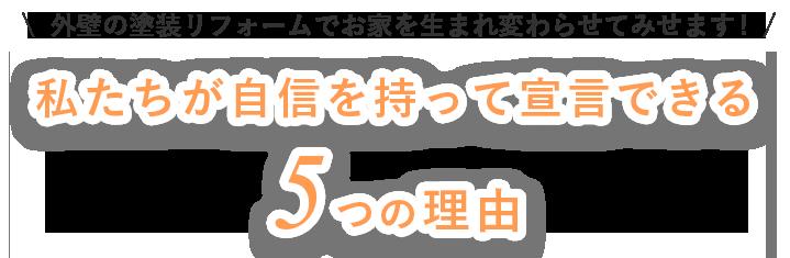 私たちが自信を持って宣言できる5つの理由