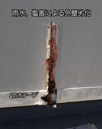 塩害による外壁劣化
