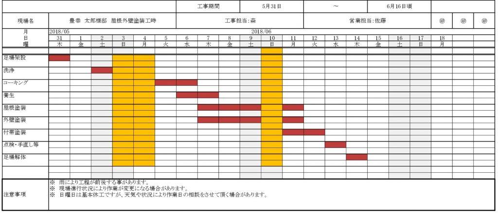 工程表のサンプル
