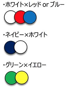 色の組み合わせ