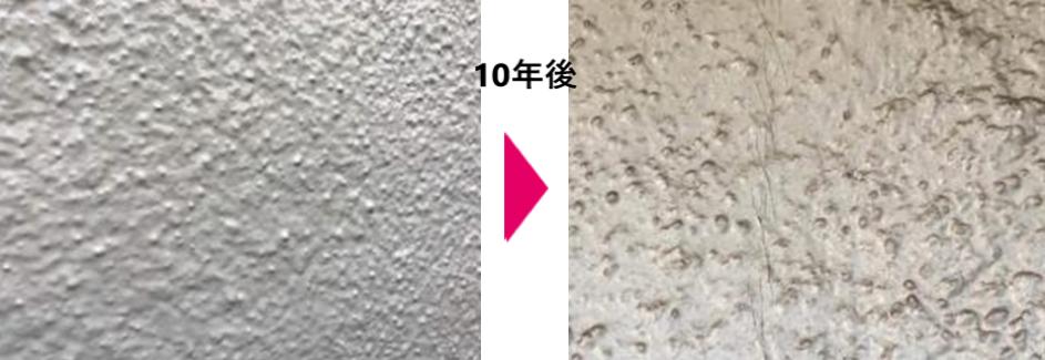 モルタルの外壁(10年後の変化)
