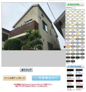 日本ペイントのカラーシミュレーション