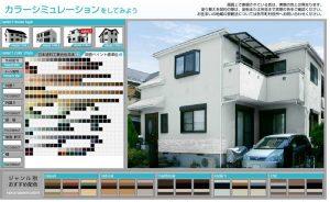 関西ペイントのカラーシミュレーション