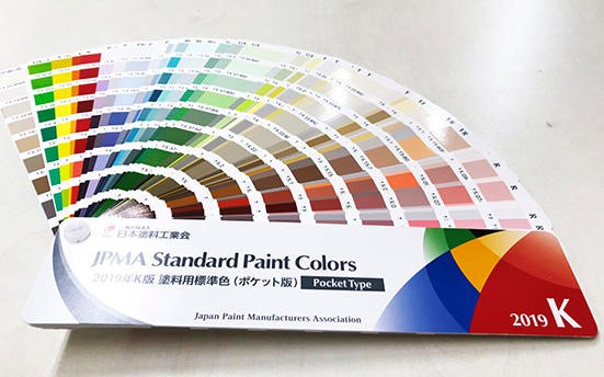 日本塗料工業会色見本