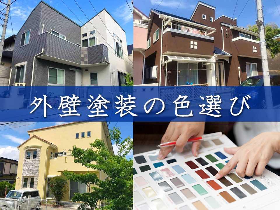 外壁塗装の色選びが成功する9つの基礎知識と人気カラーをプロが解説