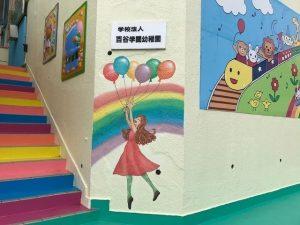 百谷学園幼稚園