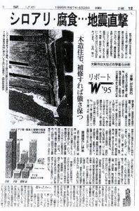 シロアリ(新聞記事)