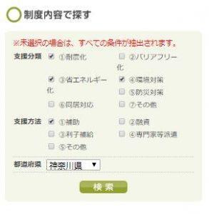 補助金検索サイト