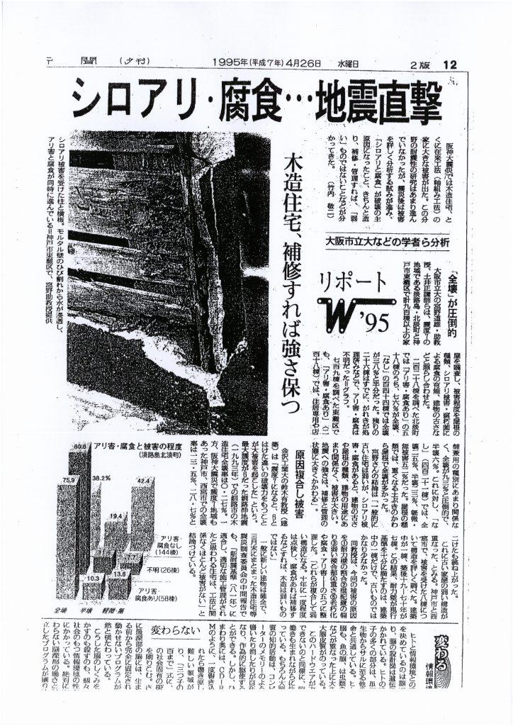 シロアリ被害の新聞記事