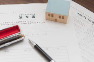 家と契約書