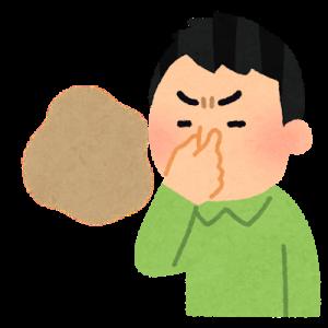 臭いトラブル