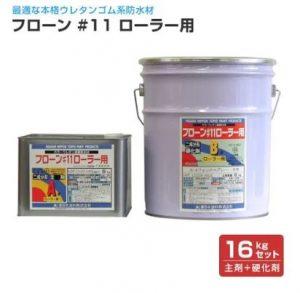 2液性ウレタン防水