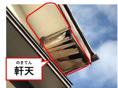 破風板からの雨漏り