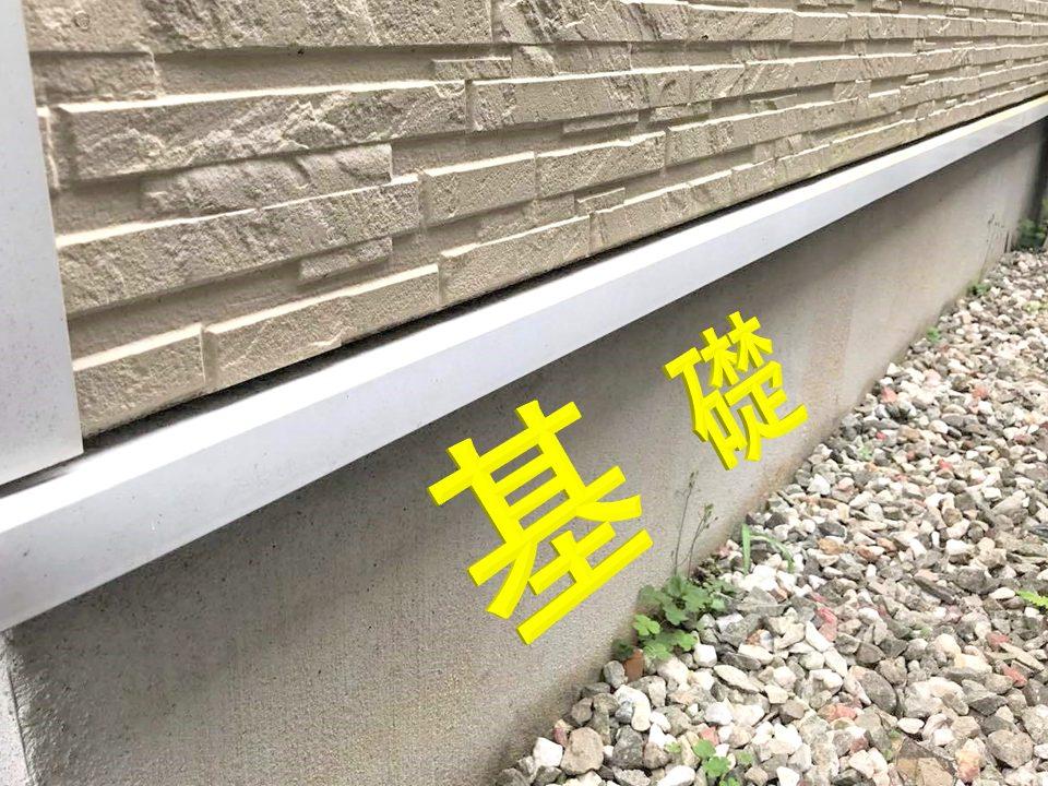 [図解]安易な基礎塗装はNG!2つの理由と正しいメンテナンス方法伝授