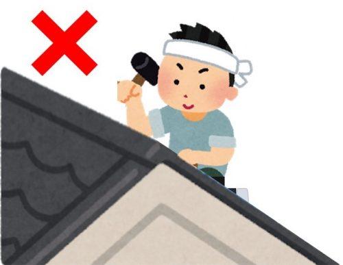 屋根DIY補修