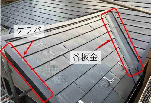 屋根の金属パーツ