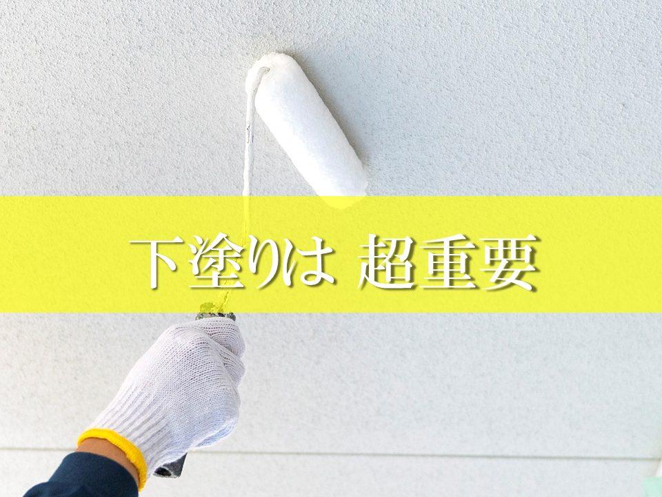 塗装の下塗りが超重要な4つの理由!種類・特徴~適切な工事の秘訣