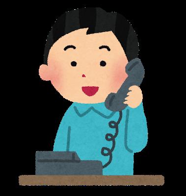 保険会社へ電話