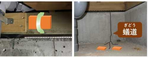 床下の設置方法