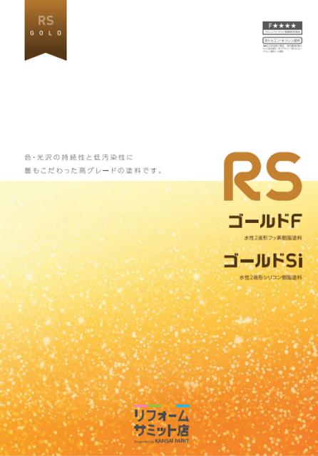 RSゴールド