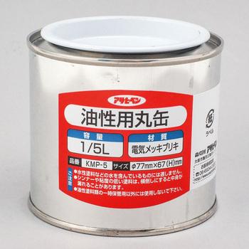 塗料用の缶