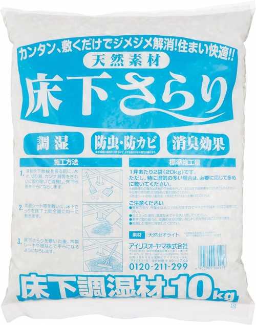 床下調湿剤