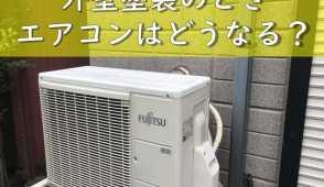 エアコン 外壁塗装