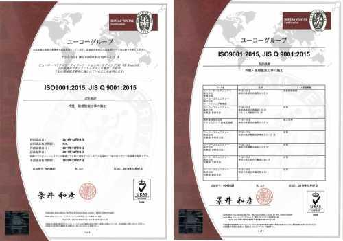 国際規格ISO
