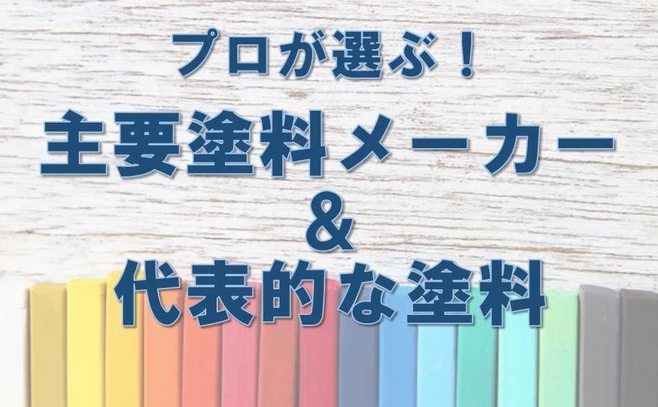 【保存版】プロが選んだ信頼できる外壁塗料メーカー12社&代表塗料