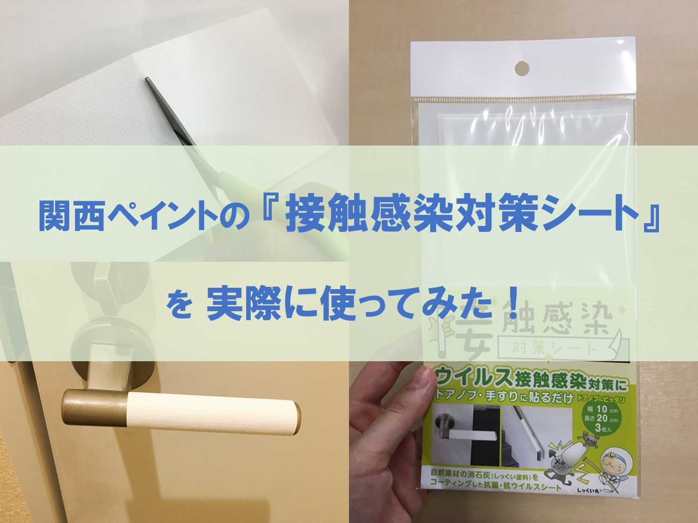 貼るだけでウイルス99%減!『接触感染対策シート』の使い方と注意点