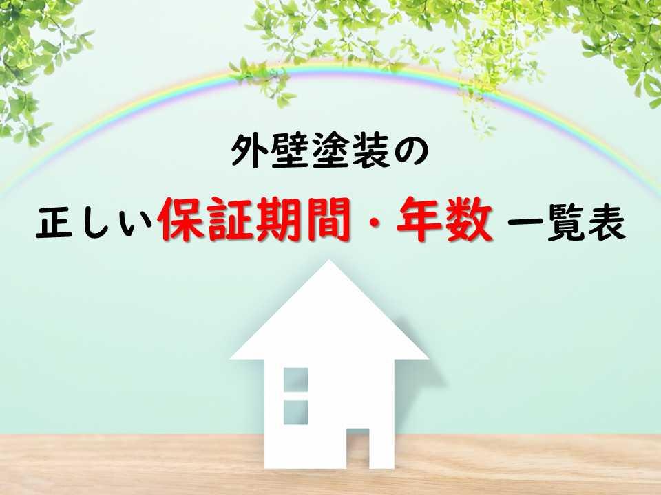 外壁塗装の「10年保証」は内容に注意!適正な保証期間をプロが解説