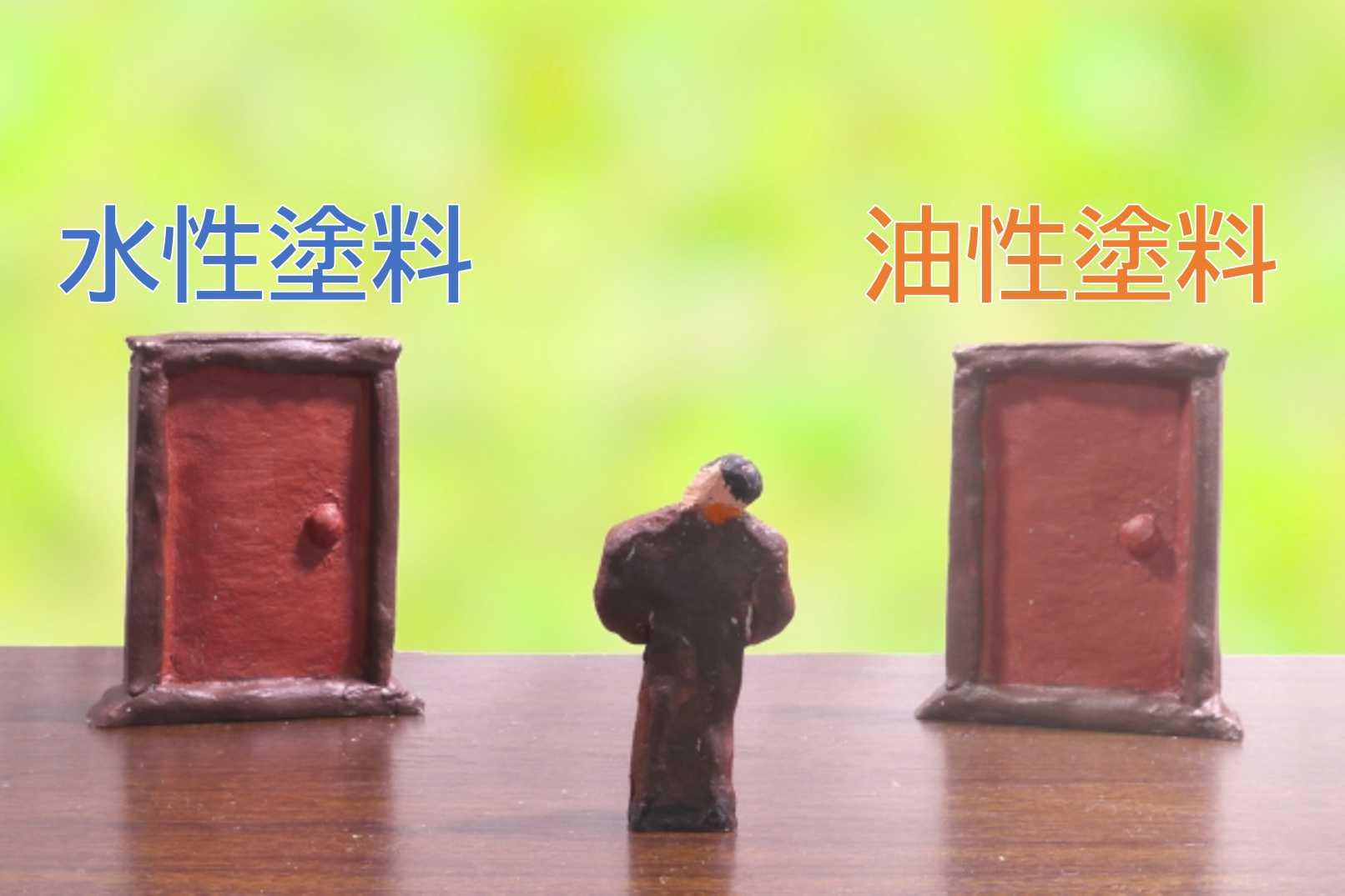 外壁塗装で水性・油性どちらが良いか分かる!3つの特徴を徹底比較